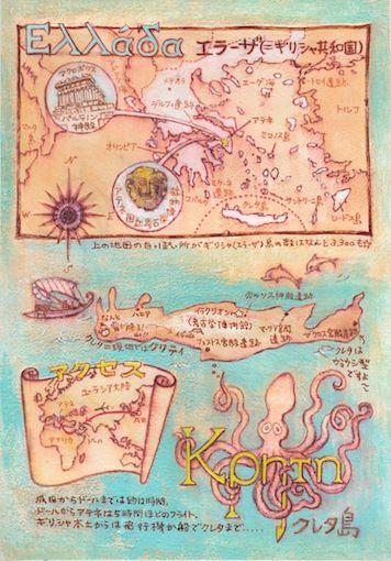 ひとり旅のススメ、地図