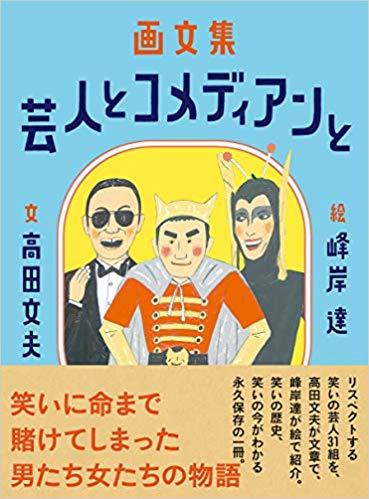 『芸人とコメディアンと』峰岸達 氏・イラスト/高田文夫 氏・著