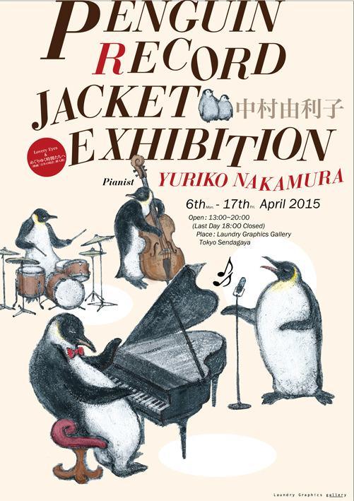 ペンギンレコード・ポスター展 (グループ展 作品)