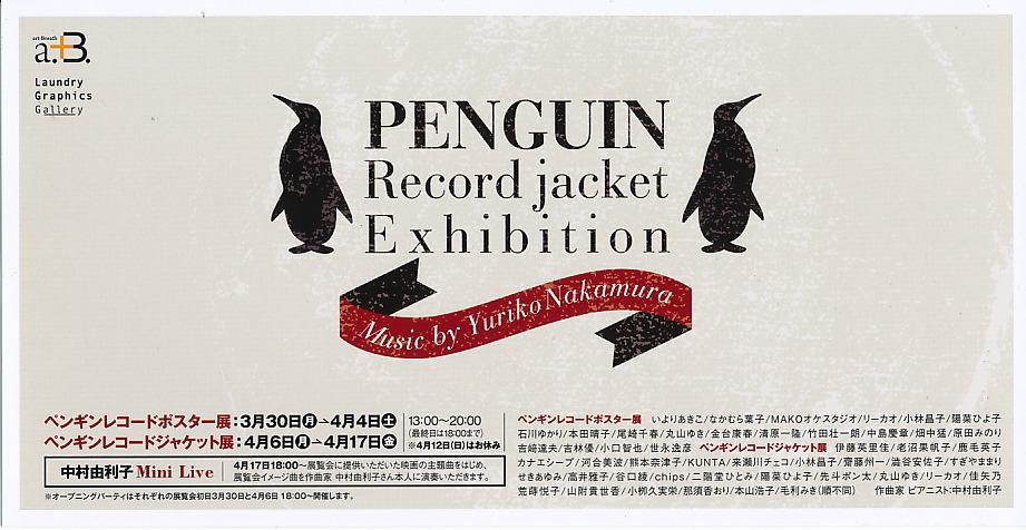 PENGUIN Record jacket Exhibition参加☆
