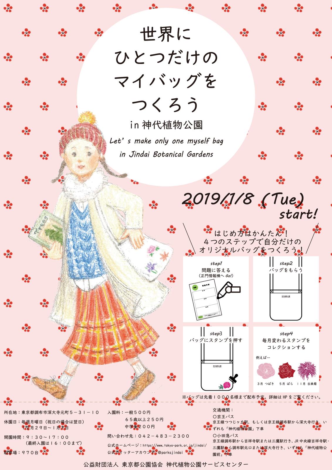 神代植物公園 通年イベント 世界でひとつだけのマイバッグを作ろう ポスター
