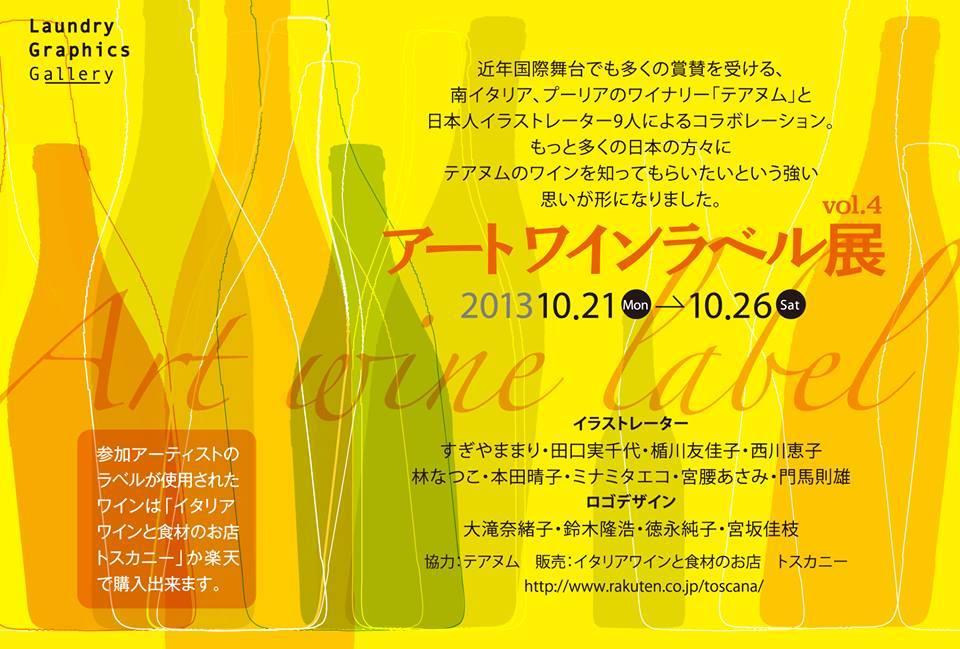 ワインラベル展は21日から!