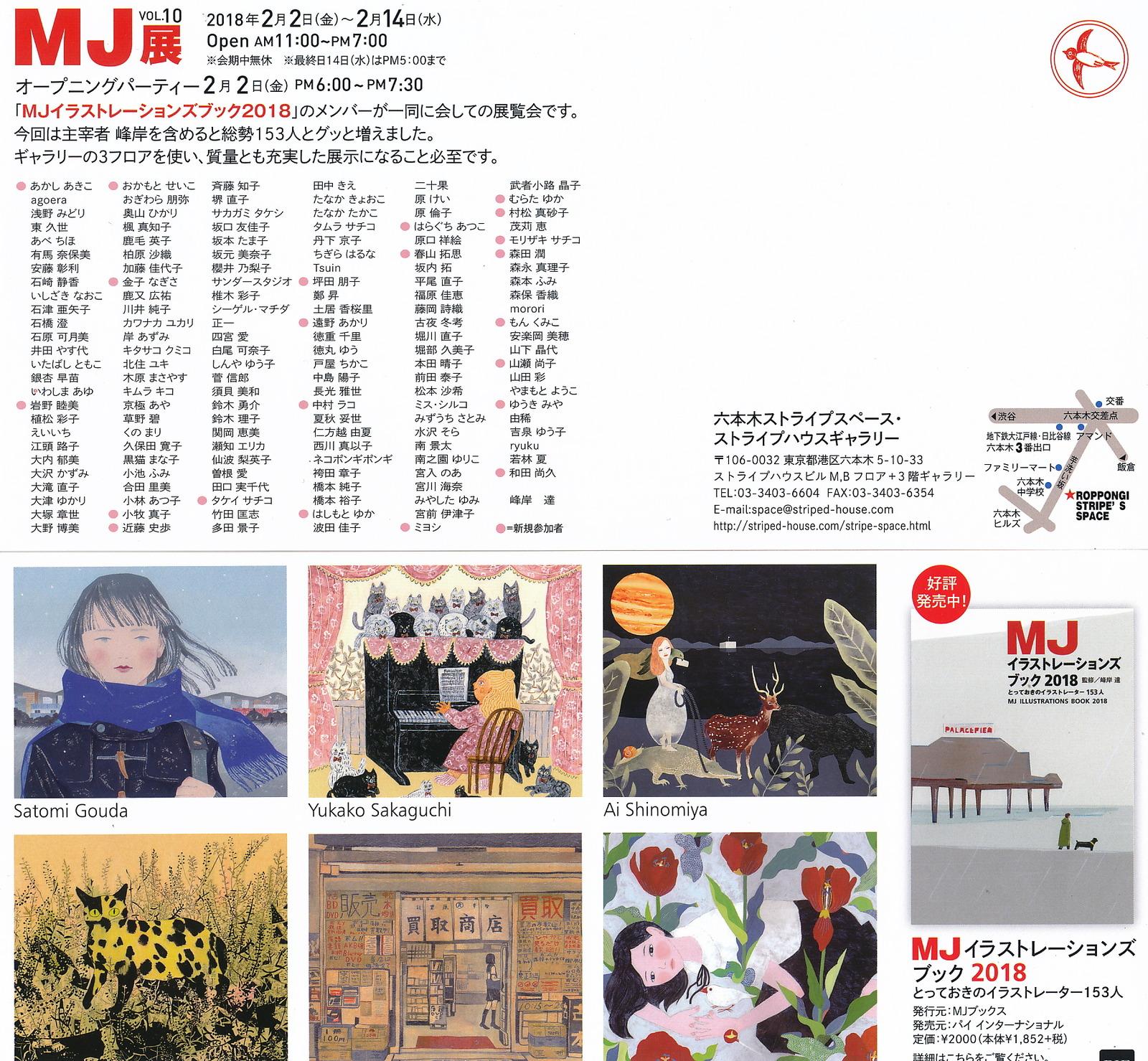 MJ BOOKとMJ展開催のお知らせ