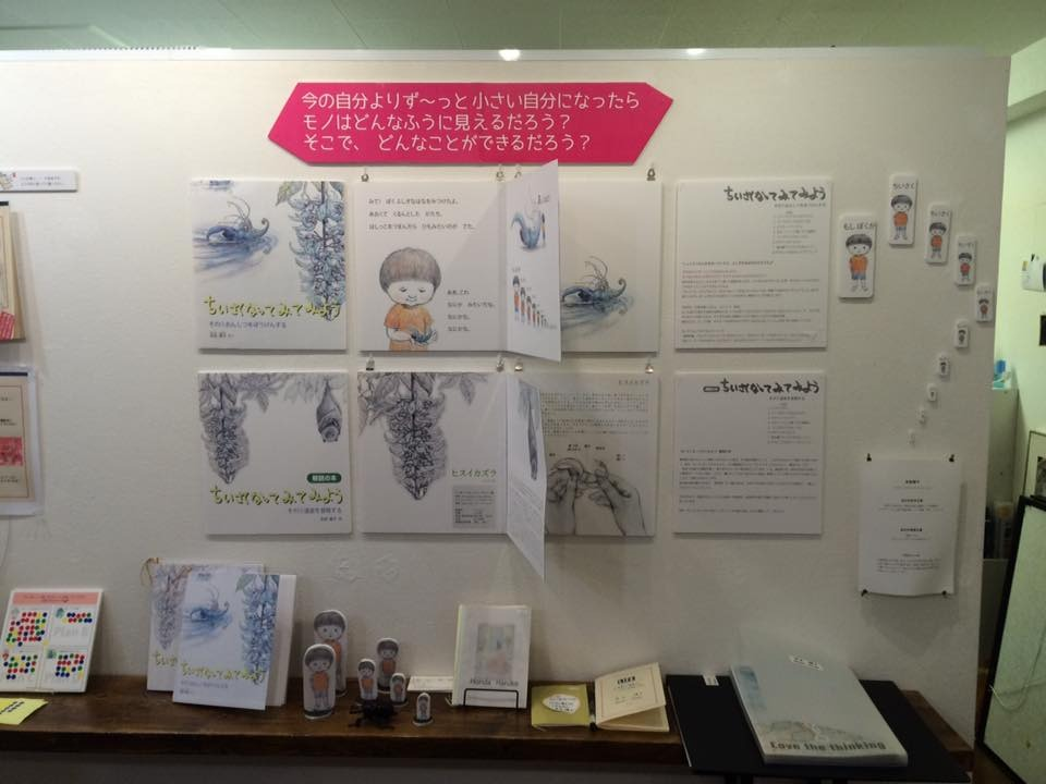 「My Book Planning Exhibition」終了