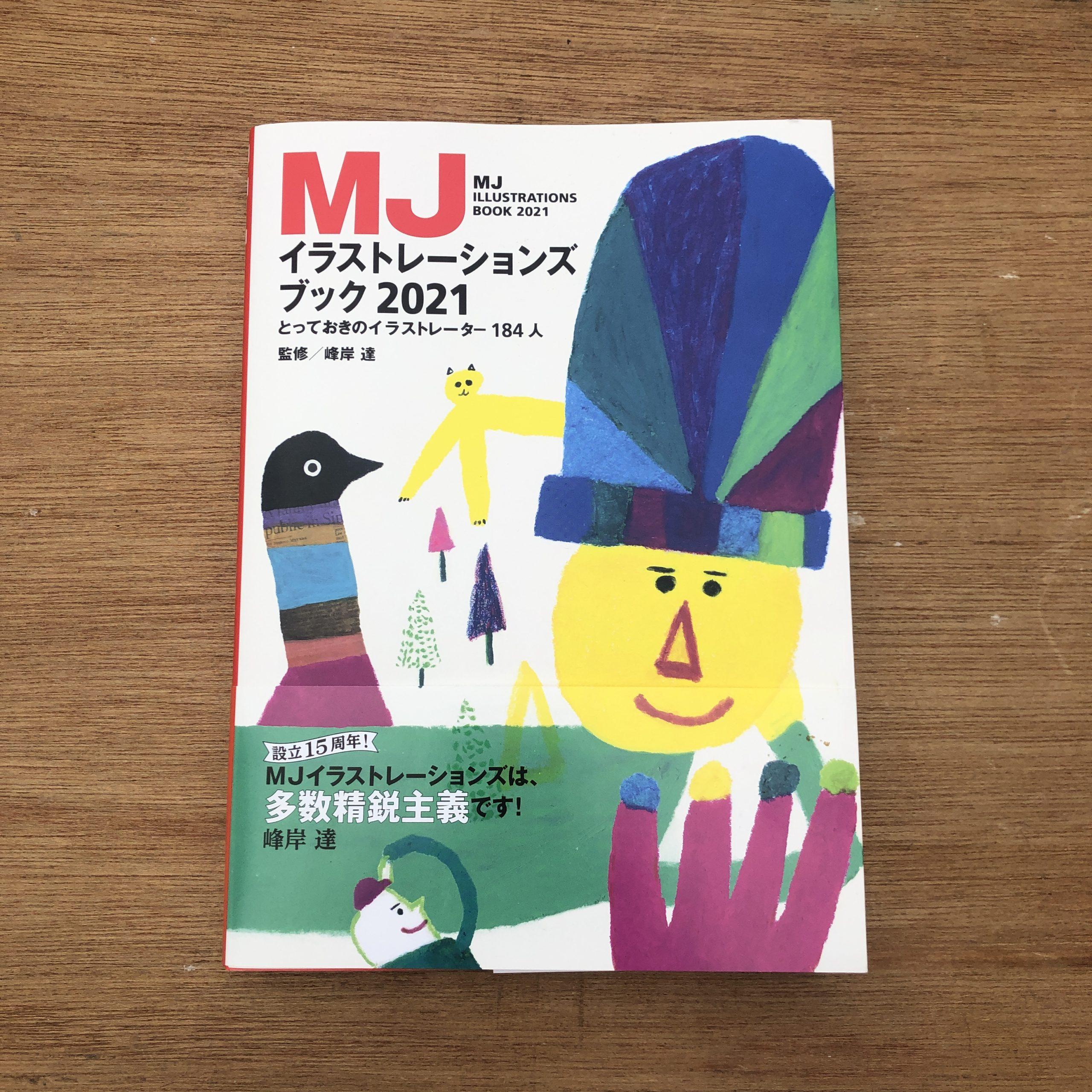 MJイラストレーションズブック2021発売中