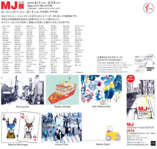 MJ展2019年