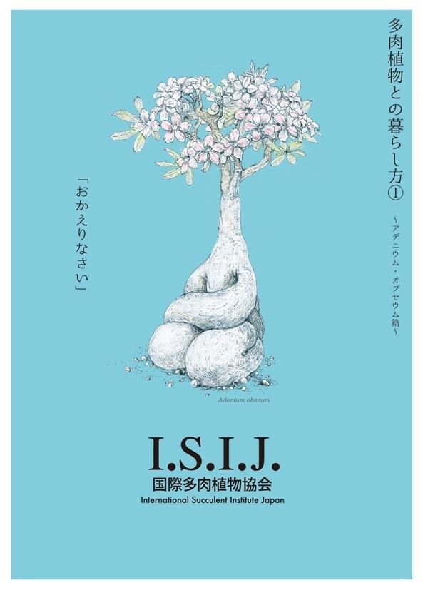 国際多肉協会ポスター