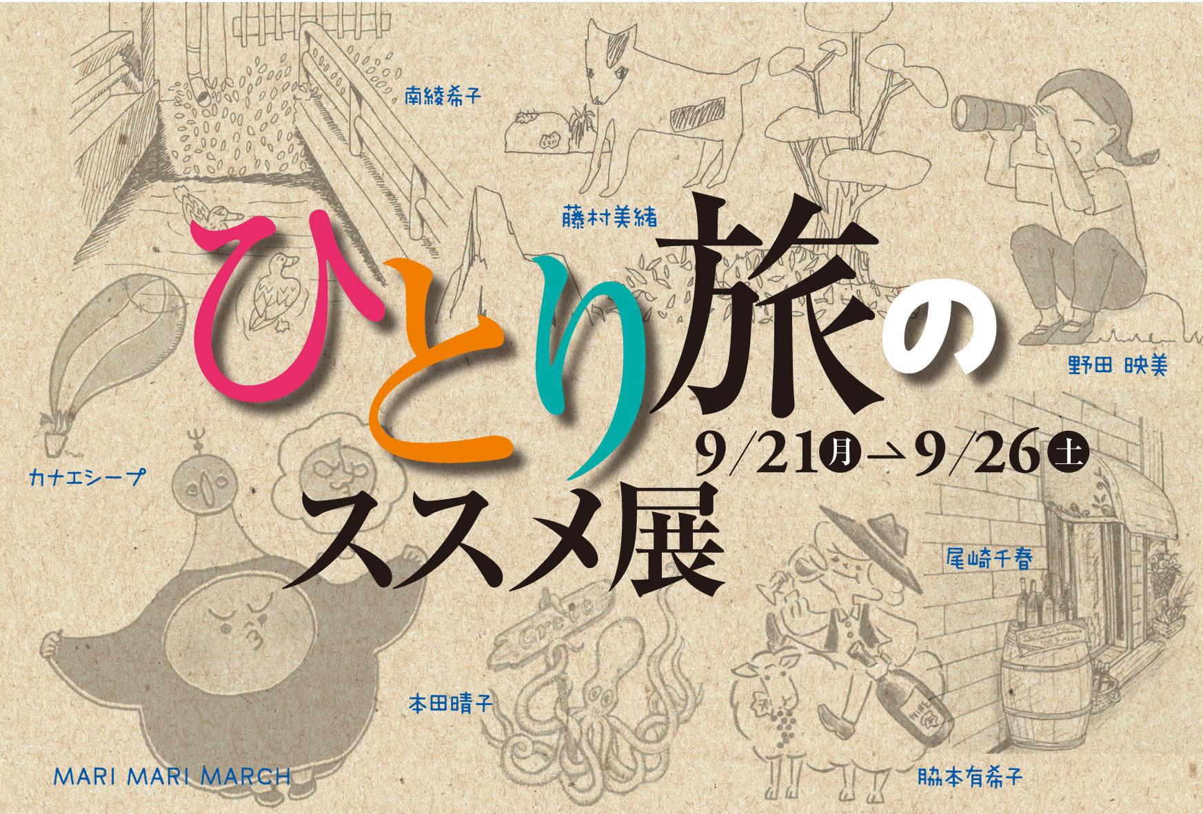 明日からランドリーグラフィックスの『ひとり旅のススメ展』参加します