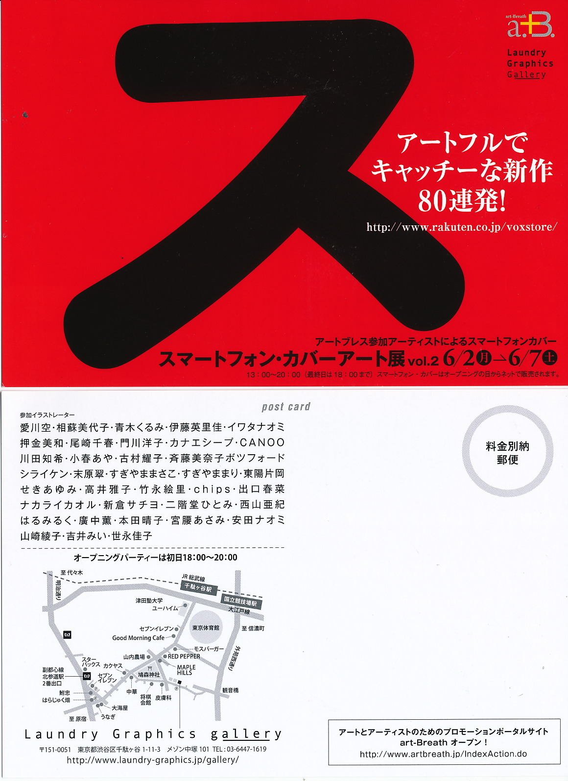 スマホ展/ランドリーグラフィックスギャラリー