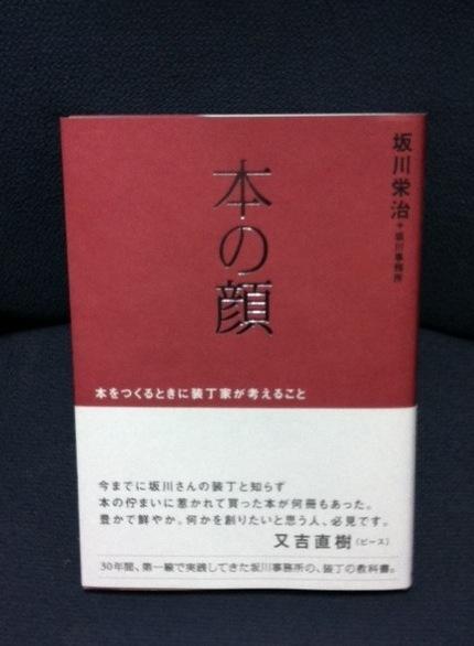 坂川栄次さんと豊崎由美さんの対談を聴きに