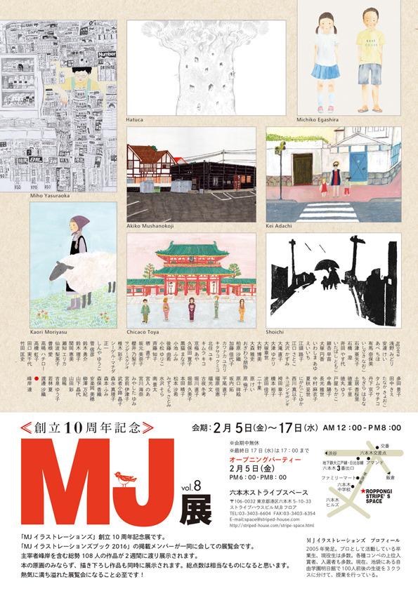 MJブック発売☆MJ展、COMING SOON!☆☆☆