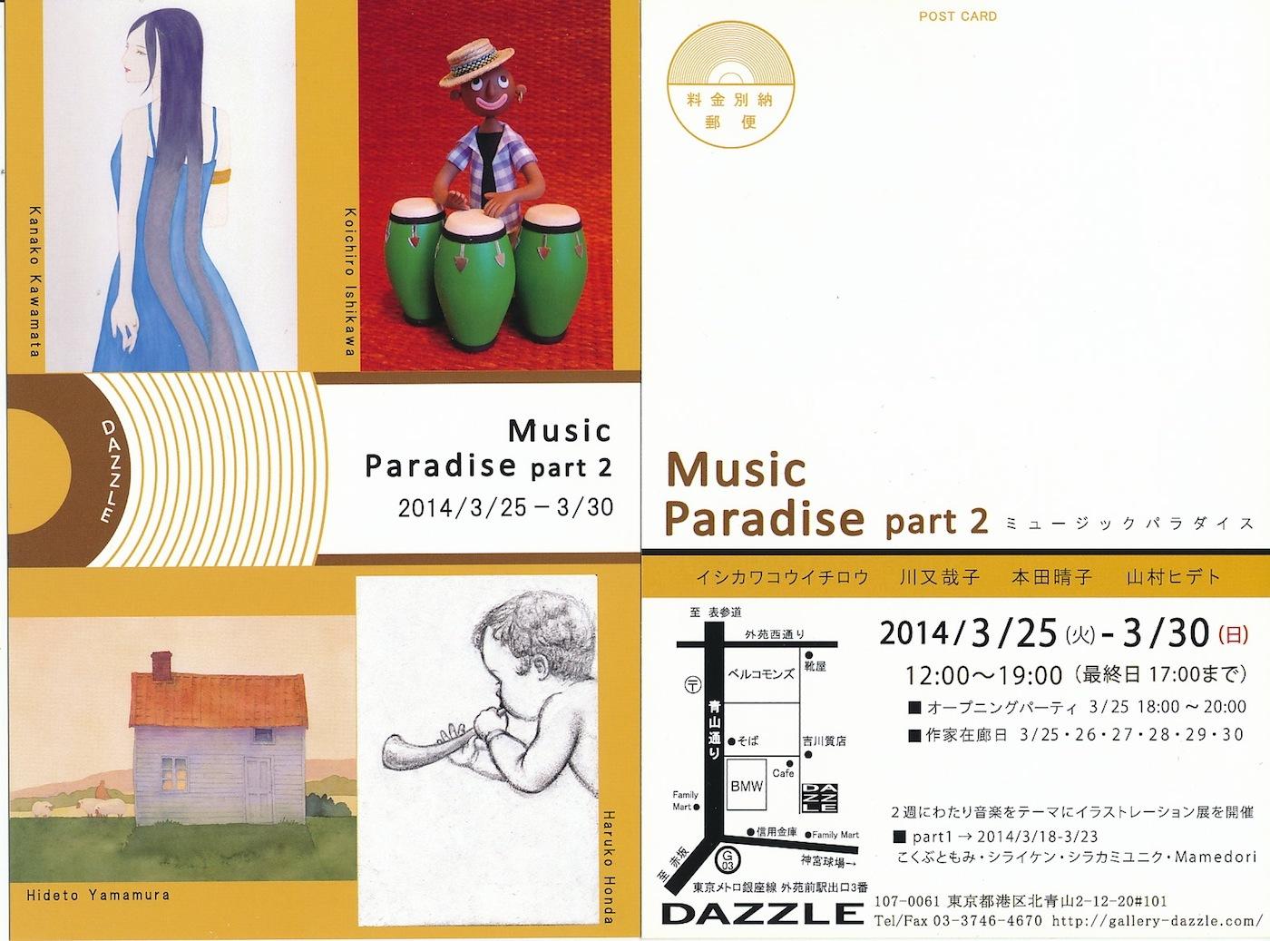 ギャラリーDAZZLEのMusic Paradice part2に参加します