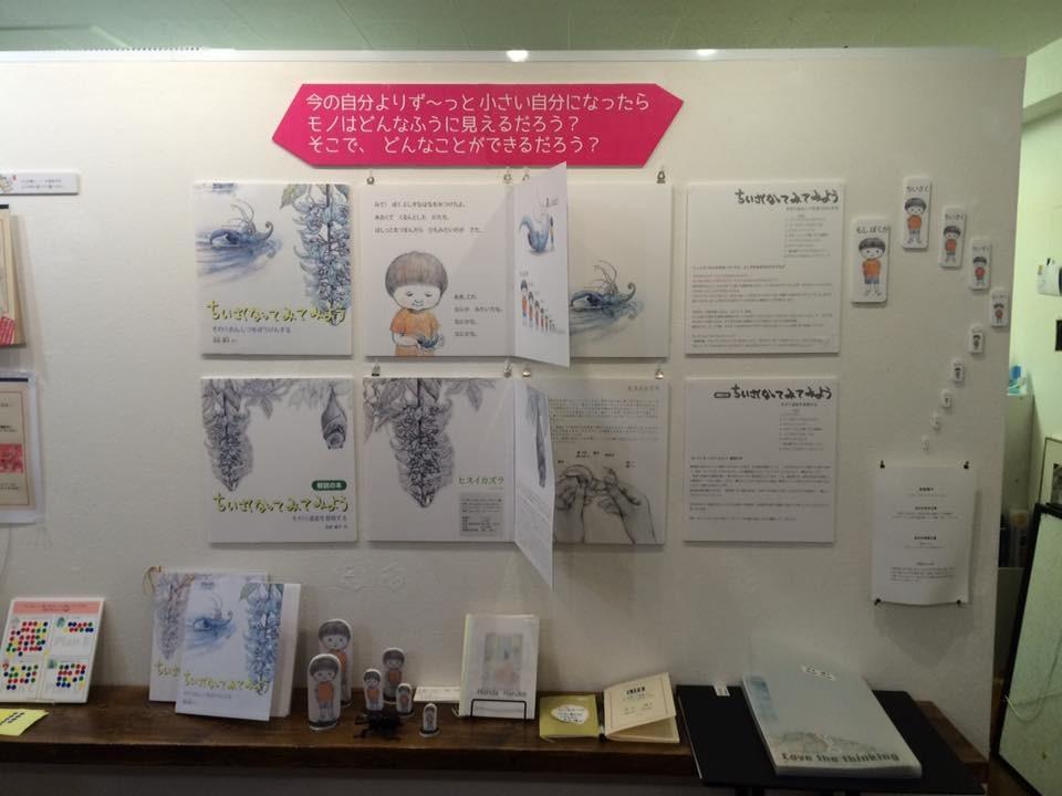 「My Book Planning Exhibition」終了